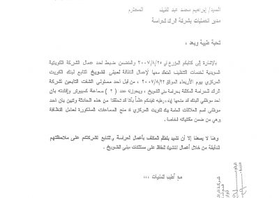 10016بنك الكويت المركزي