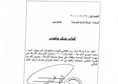 10023شركة أولاد زيد الكاظمي للتجارة والمقاولات