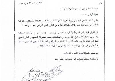 10025سفارة جمهورية مصر العربية