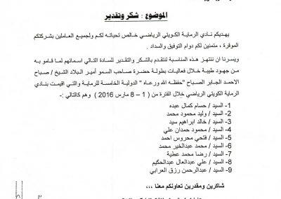 10030نادي الرماية الكويتي الرياضي